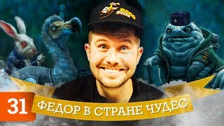 Федор Овчинников о защите бизнеса Dodo, безумии и Украине. Экскурсия по офису Додо Пицца