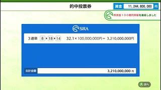 【ダビスタ】スタート12分で100億稼ぐ!switch
