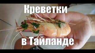 Рыбный рынок в Паттайе обзор рынка покупаем и варим креветки Тайланд Паттайя 2020