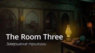 The Room Three - обзор AppleInsider.ru