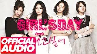 [MP3/DL]01. Girl's Day (걸스데이) - I Miss You (보고싶어) [Mini Album]