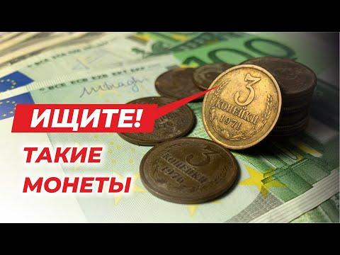 🔥 Шок! 🔥 ИЩИТЕ МОНЕТЫ СССР 💰 СТОИМОСТЬ МОНЕТЫ 3 копейки до $1000 💰 КАК ОТЛИЧИТЬ ДОРОГУЮ МОНЕТУ