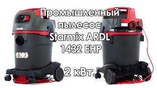Промышленный пылесос Starmix ARDL 1432 EHP