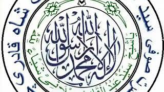 AMAL OF CHAHAL KAAF