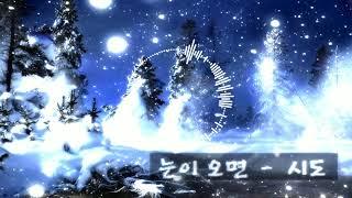 [뉴에이지 피아노] 눈이오면  -  tido kang 작곡 /듣기좋은/편안한음악/잔잔한/사랑스러운음악