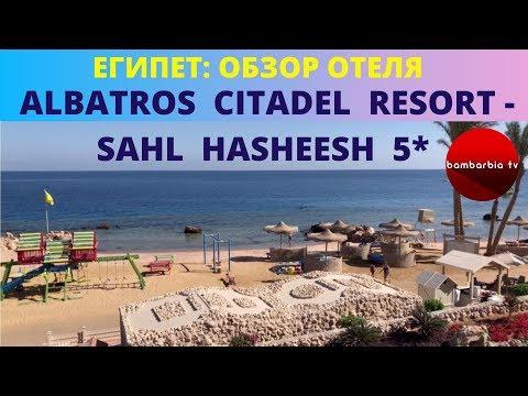 ALBATROS CITADEL RESORT - SAHL HASHEESH 5* (ЕГИПЕТ, Хургада) - обзор отеля