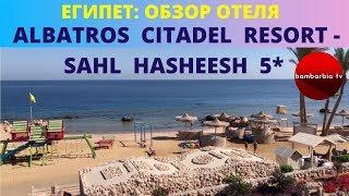 ALBATROS CITADEL RESORT SAHL HASHEESH 5 ЕГИПЕТ Хургада обзор отеля