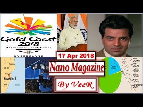 17 April 2018 - PIB, Yojana, AIR News- Nano Ma- Dharmendra, Commonwealth games,Modi- Current Affairs