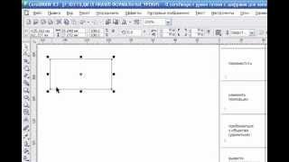 CorelDRAW. Урок 1. Знаки из прямоугольников - вертикальных и горизонтальных
