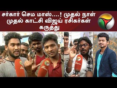 Sarkar Movie First Day First Show Fans Reaction | Sarkar FDFS Celebrations | #Sarkar #Vijay
