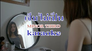 MINOR THIRD - เจ็บไม่เป็น [Karaoke]