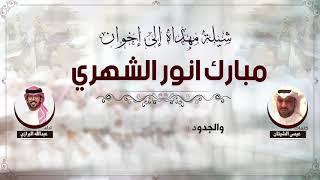 شيله مهداه الى اخوان مبارك انور الشهري | كلمات عيسى الشيتان | اداء عبدالله البرازي