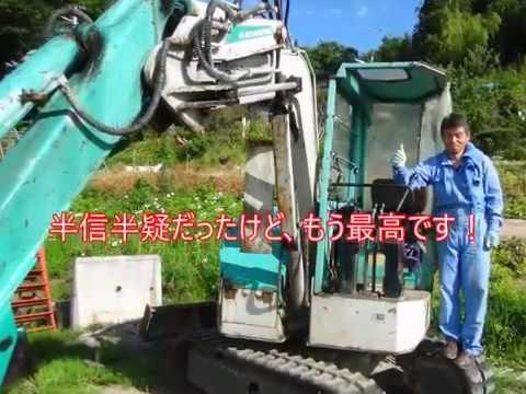 一関市の超古ユンボに法面・標準兼用ツカミで農作業がメチャ楽になったよ