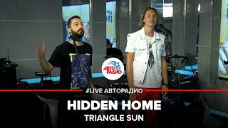 Скачать Triangle Sun Hidden Home LIVE Авторадио