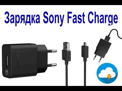Зарядка Sony Fast Charge original