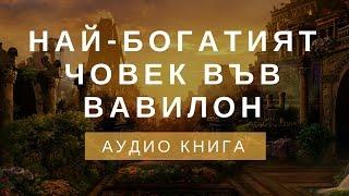 Най-богатият човек във Вавилон (Аудио Книга)