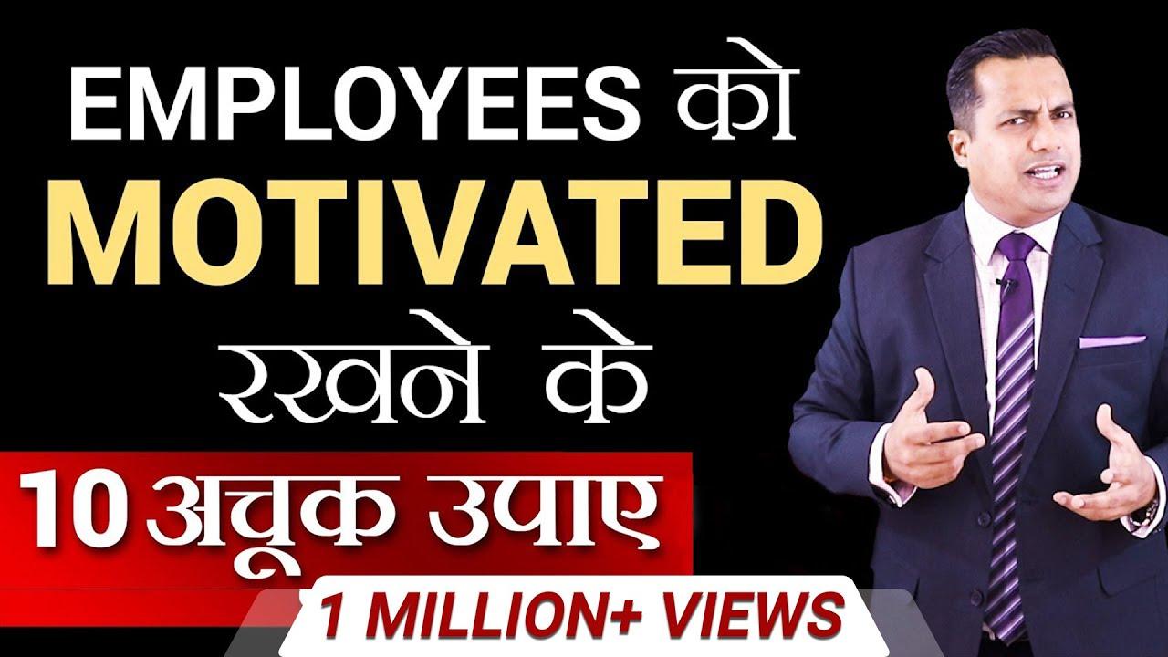 Employees क Motivated रखन क 10 अच क उप य Dr Vivek Bindra Youtube