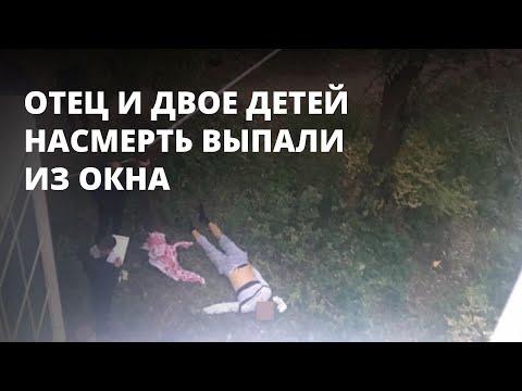 Мужчина с двумя детьми выпал из окна. Все погибли