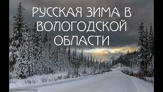 Русская зима в Вологодской области |  Russian winter in the Vologda region