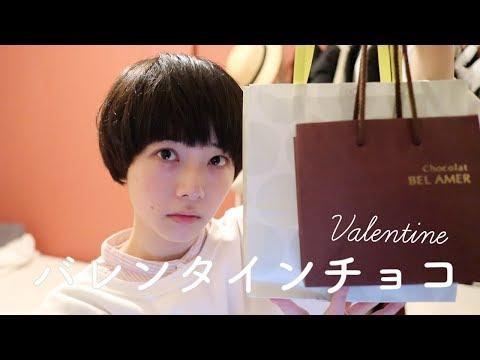 バレンタインなので好きなデパチョコを食べる。 (Việt Sub)