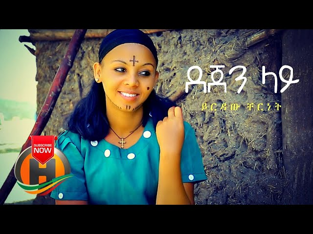 Yirdaw Chernet - Dejen Lay | ደጀን ላይ - New Ethiopian Music 2020 (Official Video)