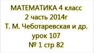 с 82 #1 урок 107 Математика 4 класс 2 часть Чеботаревская