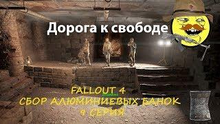 FALLOUT 4 СБОР АЛЮМИНИЕВЫХ БАНОК 9 СЕРИЯ Дорога к свободе