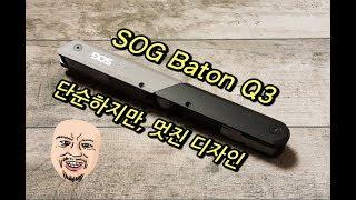 SOG Baton Q3 - 단순하지만, 멋진 디자인 멀티툴 리뷰