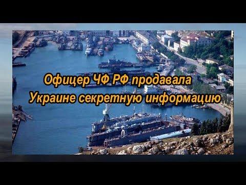 0фицep ЧФ РФ Npoдавала Уkpaине Cekретнyю информацию - НОВОСТИ РОССИИ
