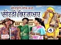 सोरठी बिर्जाभार (भाग-4) | Bhojpuri Nautanki | Bhojpuri Lokkatha | Nautanki Nach Programme video