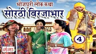 सोरठी बिर्जाभार (भाग-4)   Bhojpuri Nautanki   Bhojpuri Lokkatha   Nautanki Nach Programme