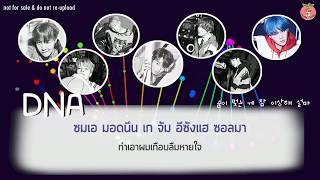 Video [Karaoke/Thaisub] BTS (방탄소년단) - DNA download MP3, 3GP, MP4, WEBM, AVI, FLV Juni 2018