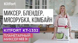 МОЖЕТ ВСЁ  Планетарный миксер 4 в 1 Kitfort KT 1332
