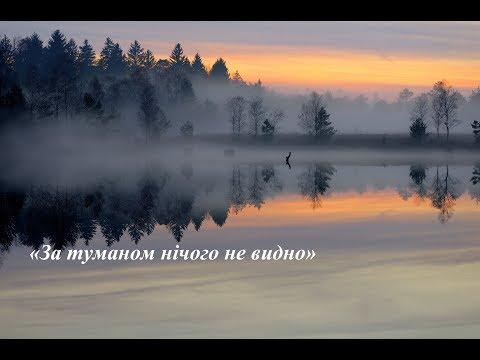 """""""За туманом нічого не видно"""" поет дует """"Возрождение души"""""""