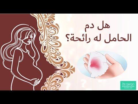 هل دم الحمل له رائحة الفرق بين دم الحيض ودم الحمل