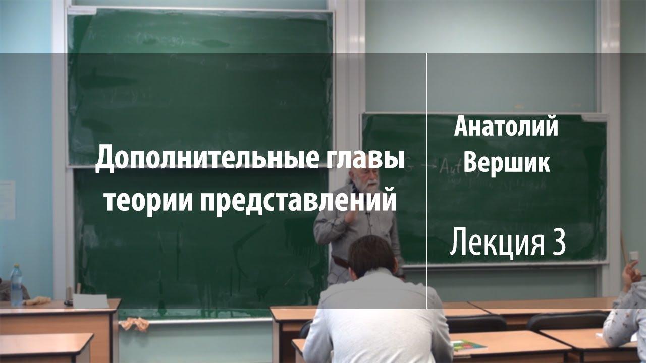 Лекция 3   Дополнительные главы теории представлений   Анатолий Вершик   Лекториум