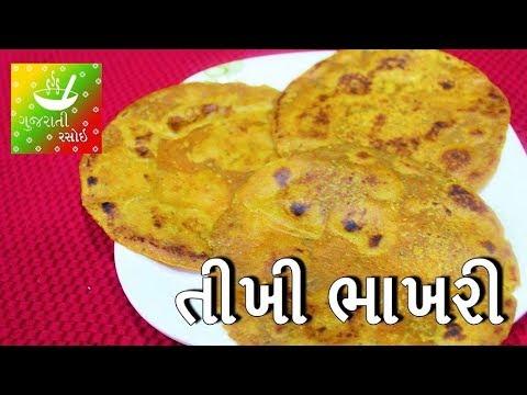 Tikhi Bhakri - તીખી ભાખરી | Recipes In Gujarati [ Gujarati Language] | Gujarati Rasoi