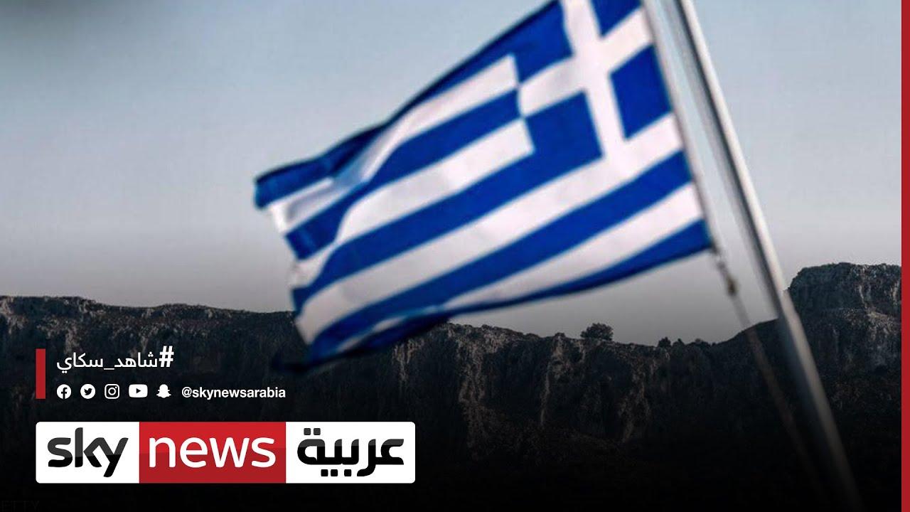 االيونان: اتفاق مع ليبيا على استئناف محادثات ترسيم الحدود البحرية  - نشر قبل 1 ساعة