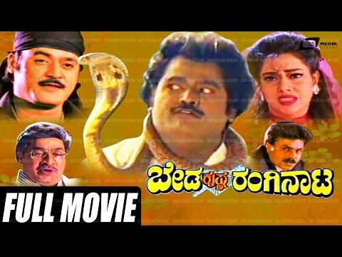 Beda Krishna Ranginata – ಬೇಡ ಕೃಷ್ಣ ರಂಗಿನಾಟ  Kannada Full HD Movie | FEAT. Jaggesh, Payal Malhothra