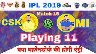 IPL 2019 CSK vs MI : Playing 11 , Pitch Report & Fantasy Cricket Tips | MY cricket production