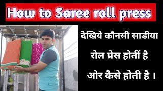 How to  chiffon & Georget Saree roll press (Hindi)