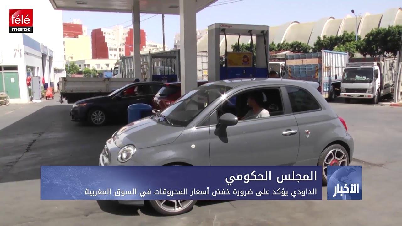 4bb3a72b2 الداودي يؤكد على ضرورة خفض أسعار المحروقات في السوق المغربية - تيلي ماروك