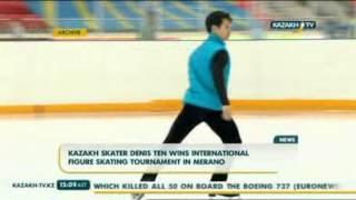 Денис Тен завоевал золото на международном турнире
