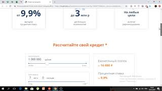 Промсвязьбанк как взять кредит быстро и выгодно Россия