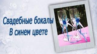 Свадебные бокалы своими руками в синем цвете