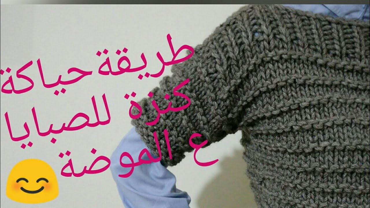365f49533 طريقة حياكة كنزة للصبايا ع الموضة😊. Crochet Beirut