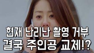 고현정 드라마 리턴 촬영 거부+드라마 하차와 주인공 교체까지 가나?