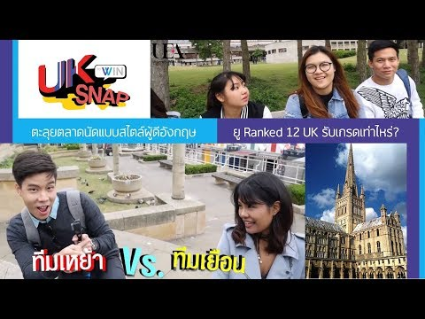 UK SNAP: ไปเรียนอังกฤษต้องพกมาม่าไปมั้ย ลุยตลาดนัดเมืองผู้ดี & University of East Anglia [EP 3.]