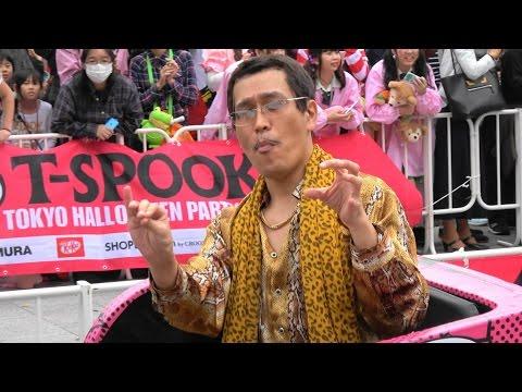 【4K】『ピコ太郎 PIKOTARO 登場!』T-SPOOK ~TOKYO HALLOWEEN PARTY~PARADE パレード 2016.10.29 @お台場 Odaiba