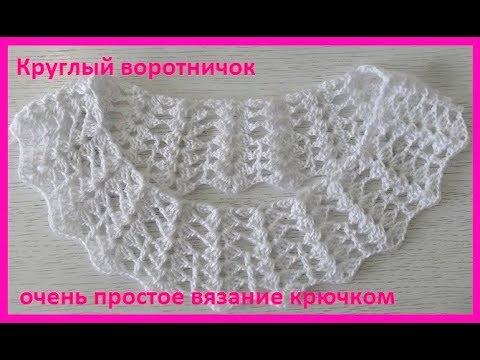 Круглый воротничок ,вязание крючком,crochet Collar  ( воротник № 158)